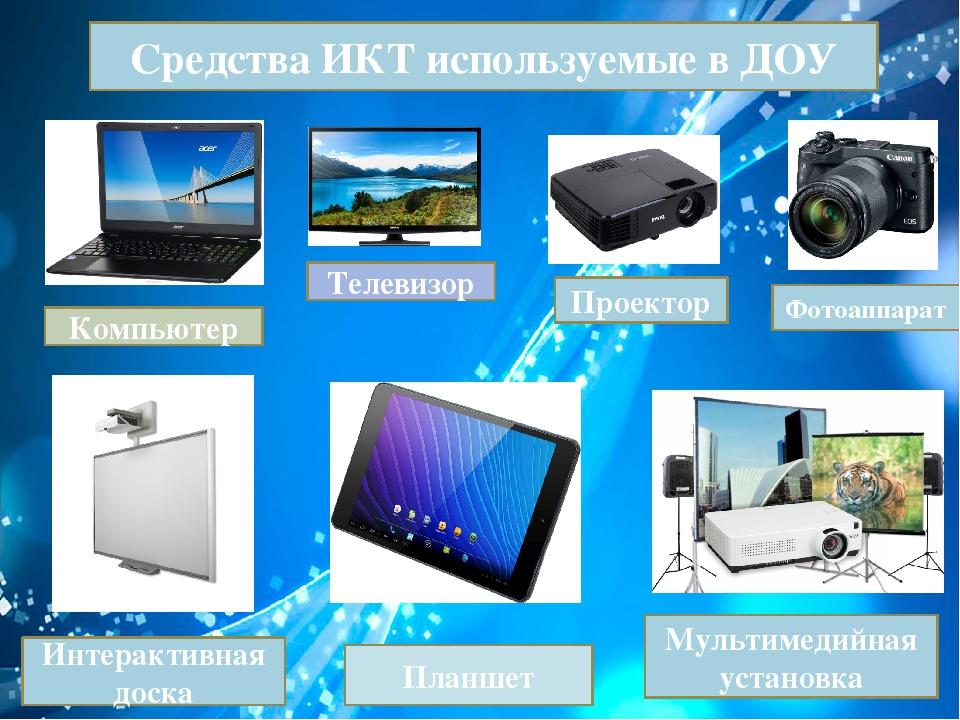 Средства ИКТ используемые в ДОУ Компьютер Телевизор Проектор Фотоаппарат Ин...