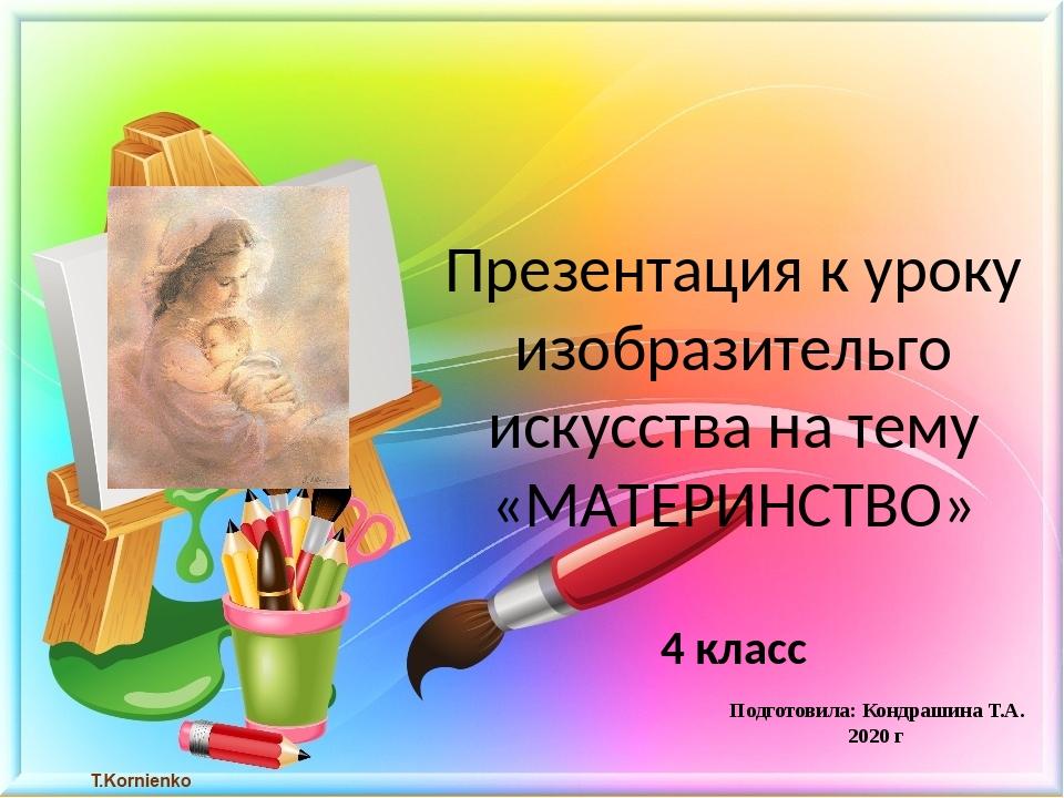 Презентация к уроку изобразительго искусства на тему «МАТЕРИНСТВО» 4 класс По...