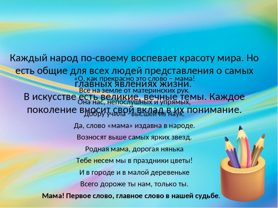 Каждый народ по-своему воспевает красоту мира. Но есть общие для всех людей...