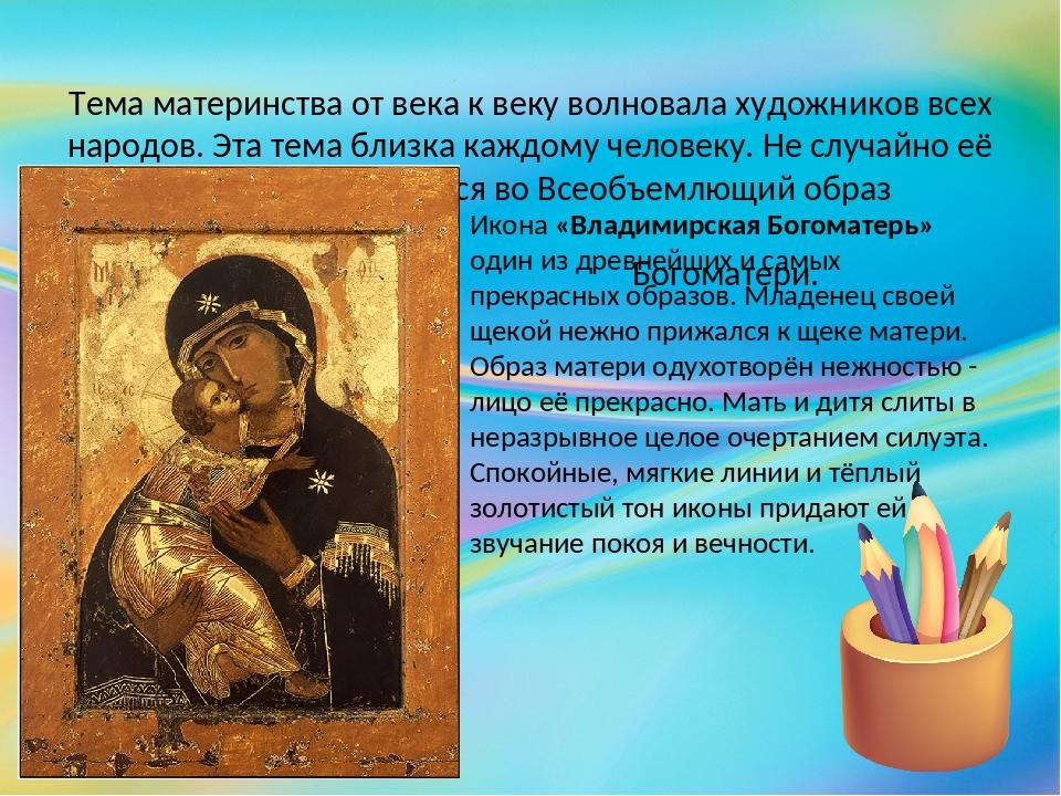 Тема материнства от века к веку волновала художников всех народов. Эта тема...