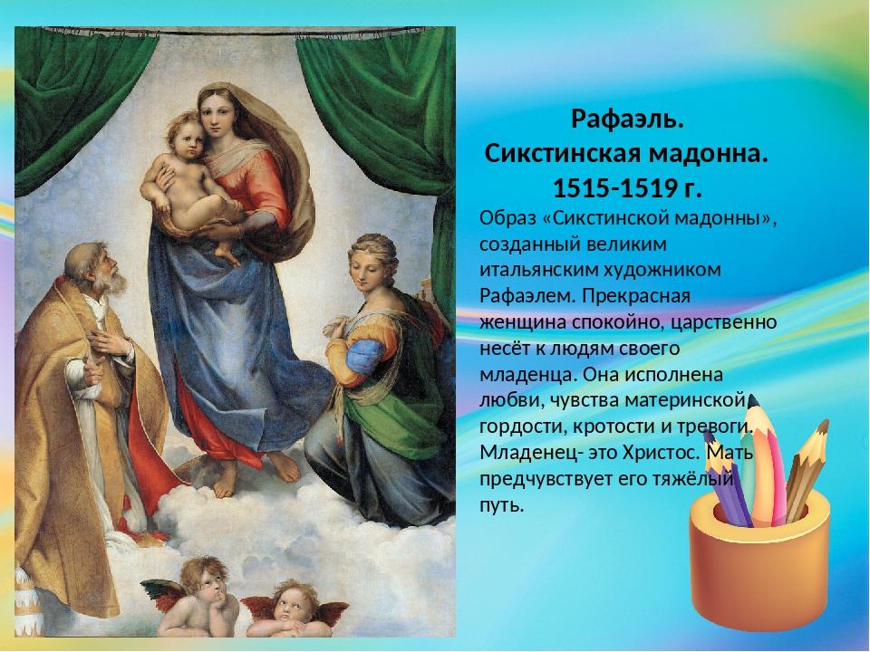Рафаэль. Сикстинская мадонна. 1515-1519 г. Образ «Сикстинской мадонны», созд...