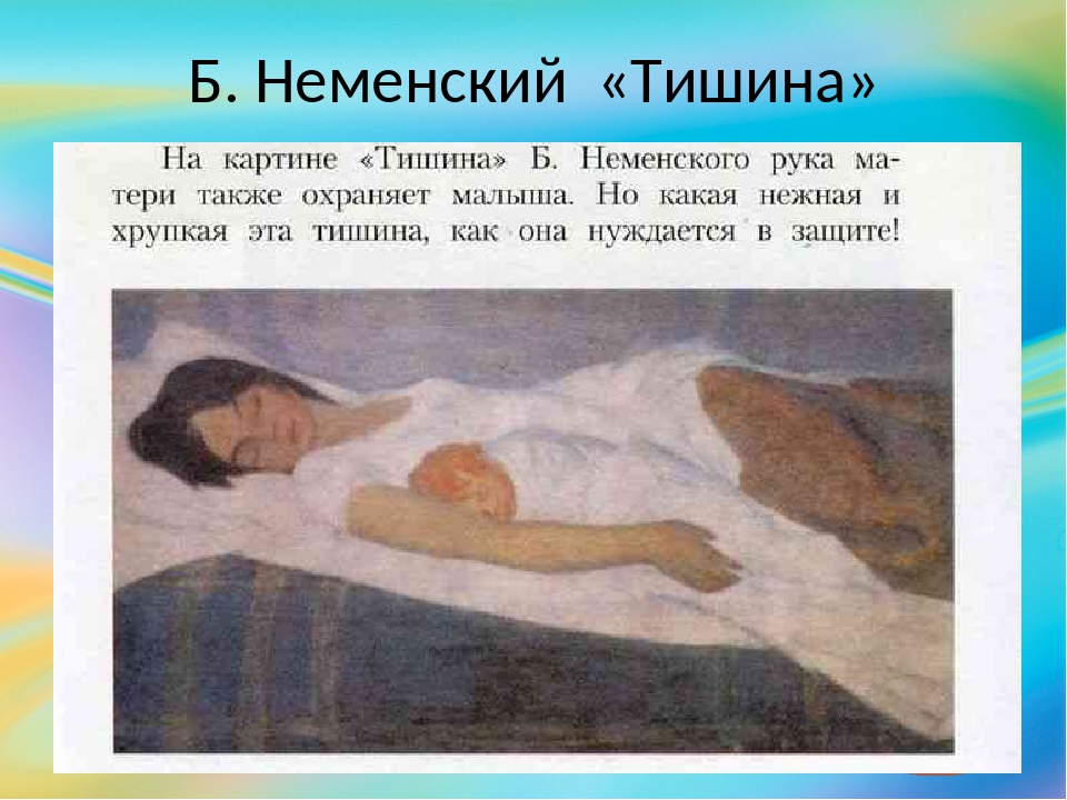 Б. Неменский «Тишина»