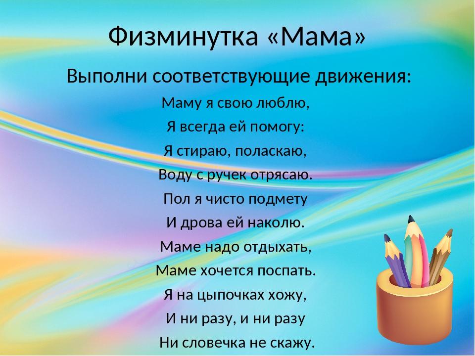 Физминутка «Мама» Выполни соответствующие движения: Маму я свою люблю, Я всег...