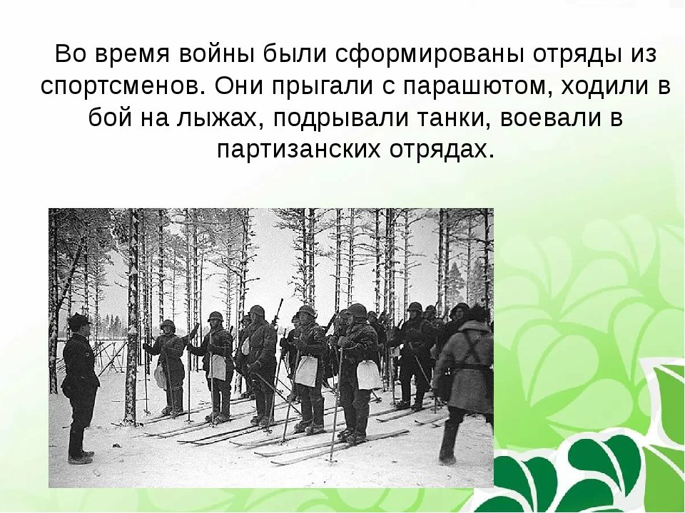 Во время войны были сформированы отряды из спортсменов. Они прыгали с парашю...