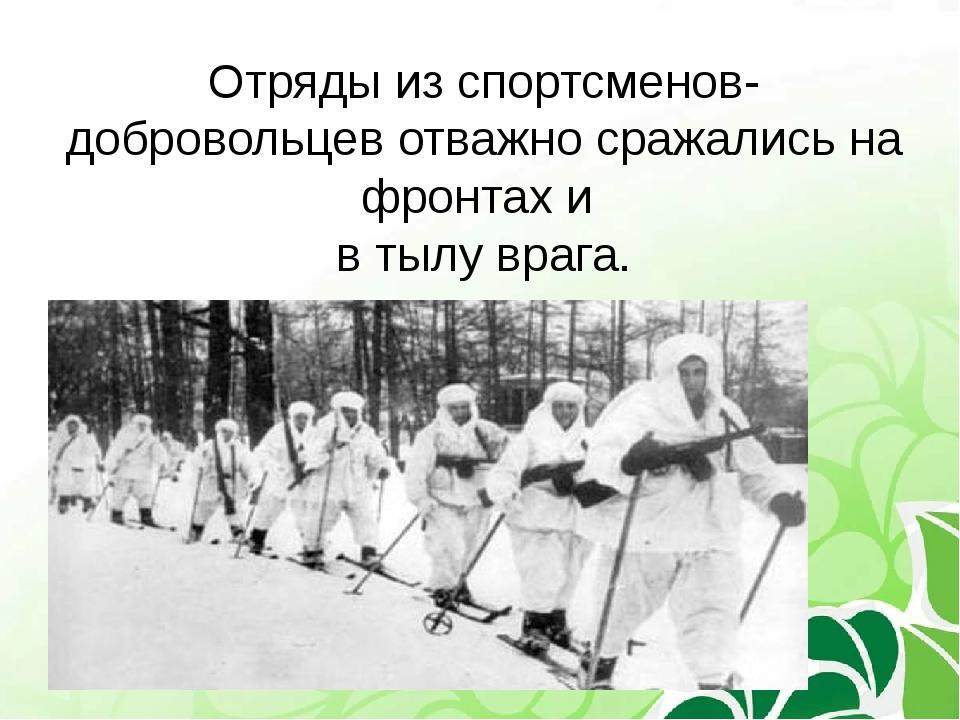 Отряды из спортсменов-добровольцев отважно сражались на фронтах и в тылу вра...