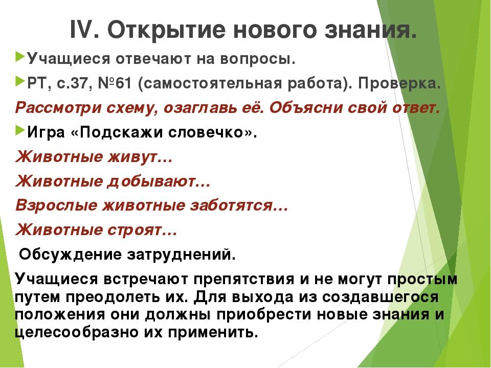 IV. Открытие нового знания. Учащиеся отвечают на вопросы. РТ, с.37, №61 (само...