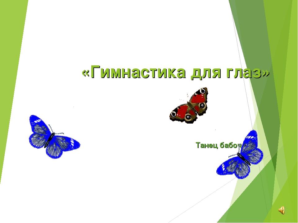 «Гимнастика для глаз» Танец бабочек