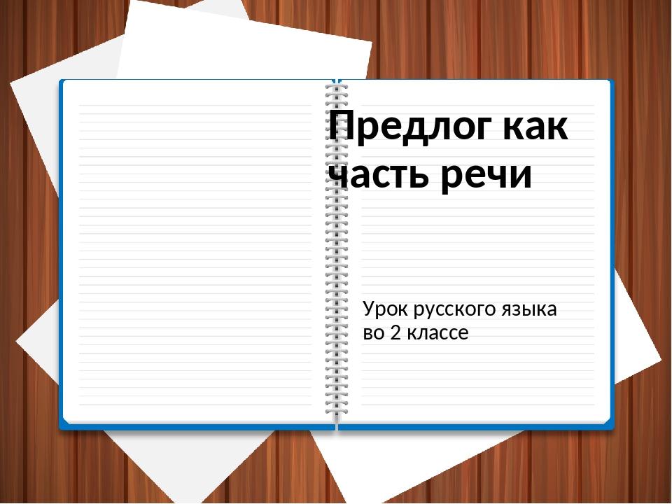 Предлог как часть речи Урок русского языка во 2 классе