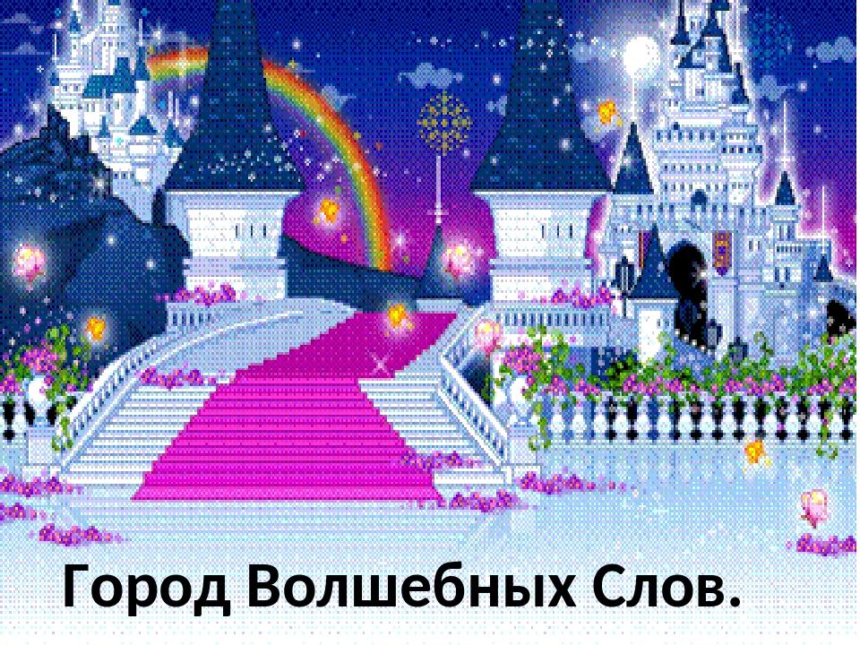 Город Волшебных Слов.