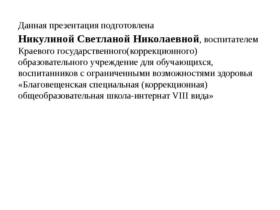Данная презентация подготовлена Никулиной Светланой Николаевной, воспитателем...