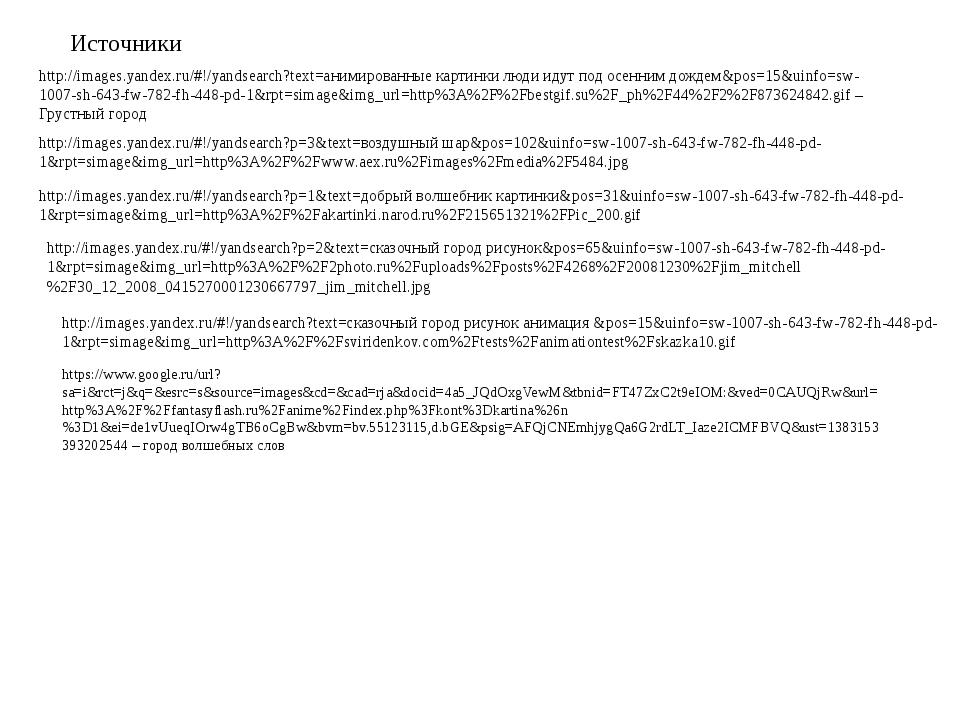 Источники http://images.yandex.ru/#!/yandsearch?text=анимированные картинки л...