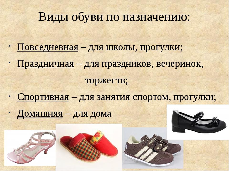 Виды обуви по назначению: Повседневная – для школы, прогулки; Праздничная – д...