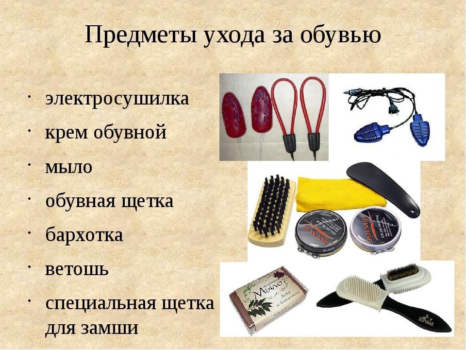 Предметы ухода за обувью электросушилка крем обувной мыло обувная щетка бархо...