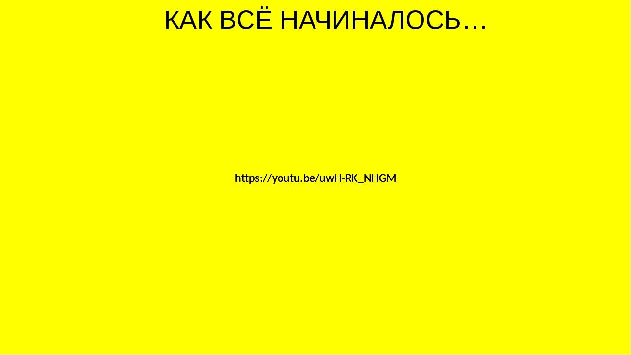 КАК ВСЁ НАЧИНАЛОСЬ… https://youtu.be/uwH-RK_NHGM https://youtu.be/uwH-RK_NHGM...