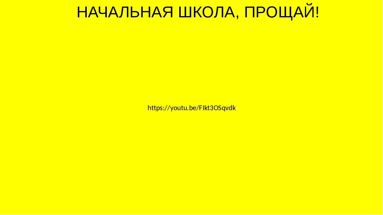 НАЧАЛЬНАЯ ШКОЛА, ПРОЩАЙ! https://youtu.be/FIkt3OSqvdk