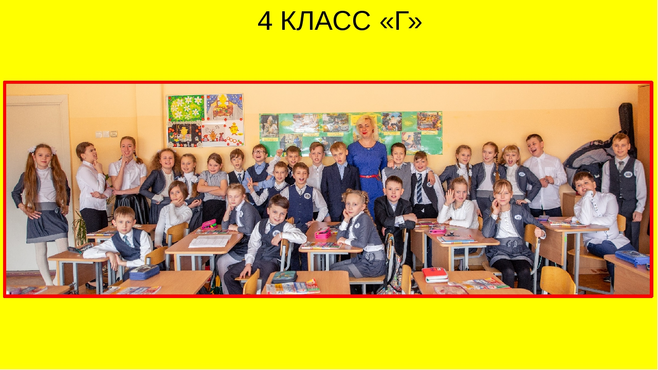 4 КЛАСС «Г»