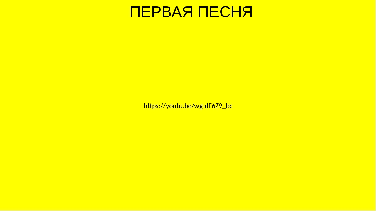 ПЕРВАЯ ПЕСНЯ https://youtu.be/wg-dF6Z9_bc
