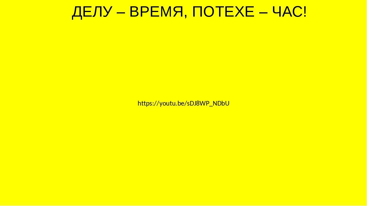ДЕЛУ – ВРЕМЯ, ПОТЕХЕ – ЧАС! https://youtu.be/sDJ8WP_NDbU