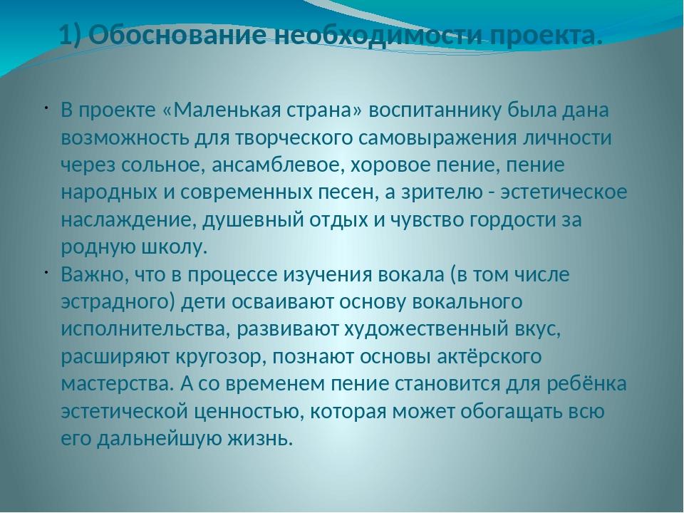 1) Обоснование необходимости проекта. В проекте «Маленькая страна» воспитанн...