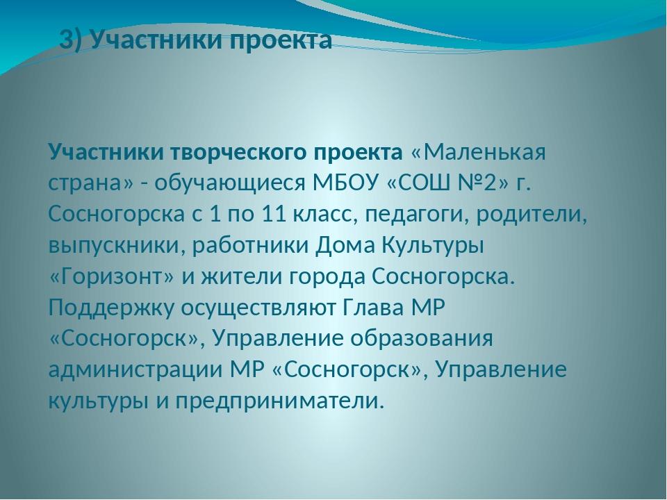 3) Участники проекта Участники творческого проекта «Маленькая страна» - обуча...