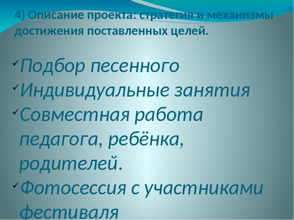 4) Описание проекта: стратегия и механизмы достижения поставленных целей. Под...