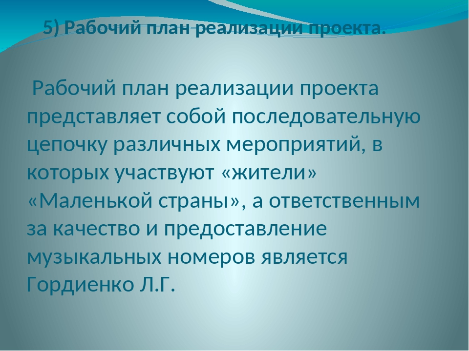 5) Рабочий план реализации проекта. Рабочий план реализации проекта представ...