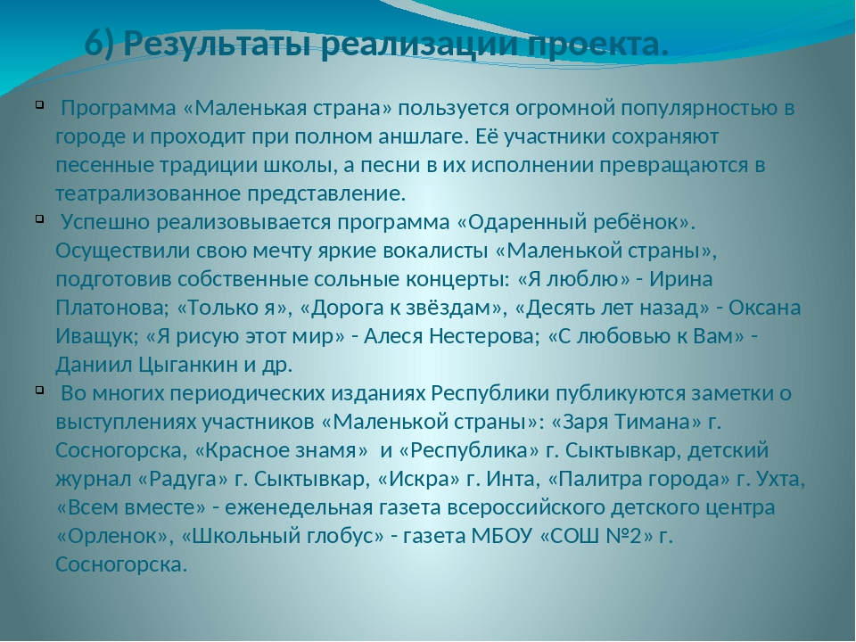 6) Результаты реализации проекта. Программа «Маленькая страна» пользуется ог...