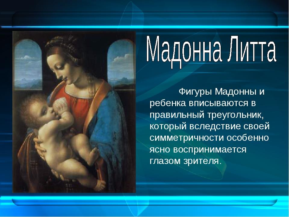Фигуры Мадонны и ребенка вписываются в правильный треугольник, который вслед...