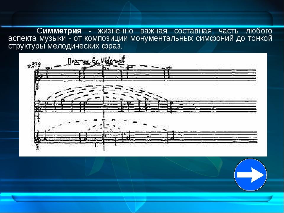 Симметрия - жизненно важная составная часть любого аспекта музыки - от компо...