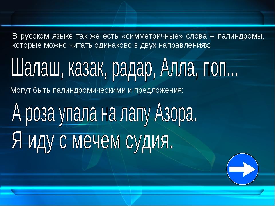В русском языке так же есть «симметричные» слова – палиндромы, которые можно...