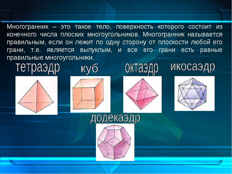 Многогранник – это такое тело, поверхность которого состоит из конечного числ...