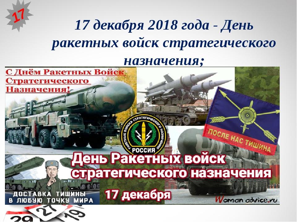 Открытки ракетных войск стратегического назначения, марта поздравления