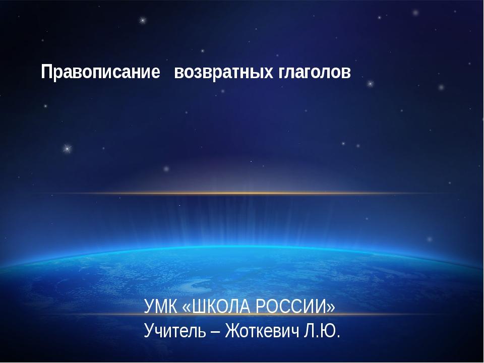 УМК «ШКОЛА РОССИИ» Учитель – Жоткевич Л.Ю. Правописание возвратных глаголов