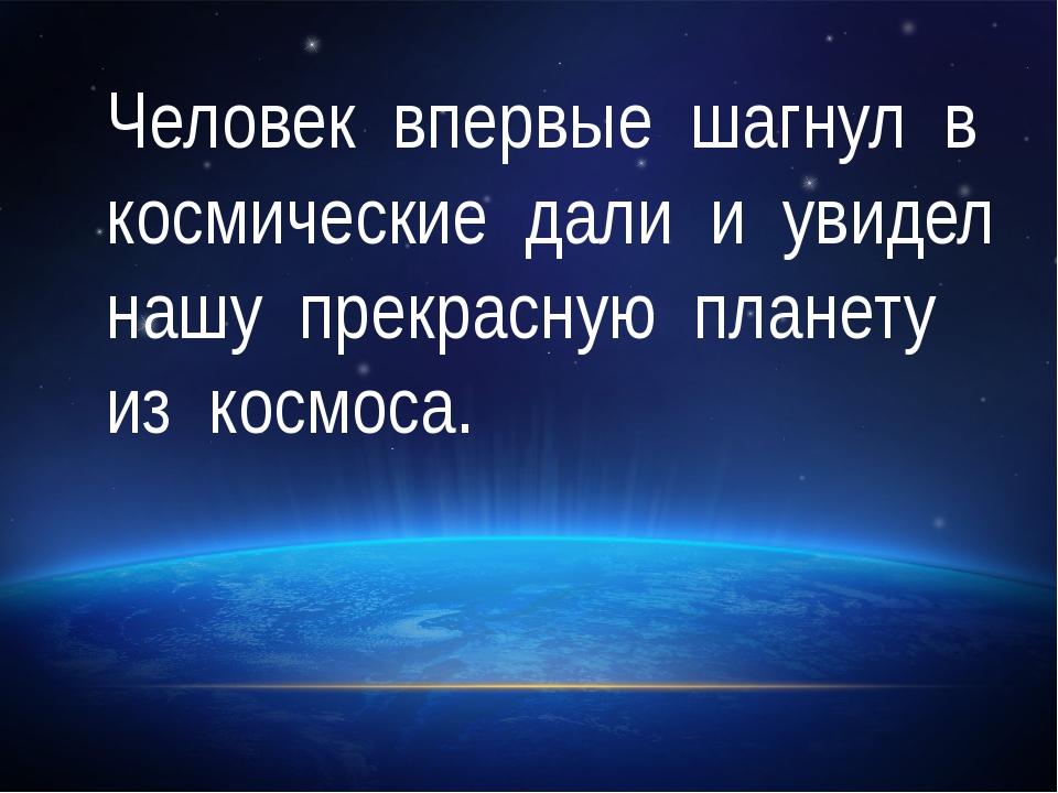 Человек впервые шагнул в космические дали и увидел нашу прекрасную планету из...