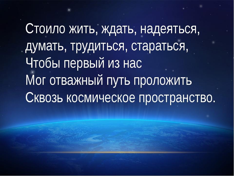 Стоило жить, ждать, надеяться, думать, трудиться, стараться, Чтобы первый из...