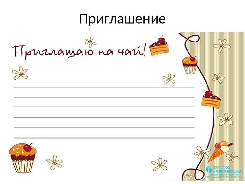 Приглашение к столу открытка