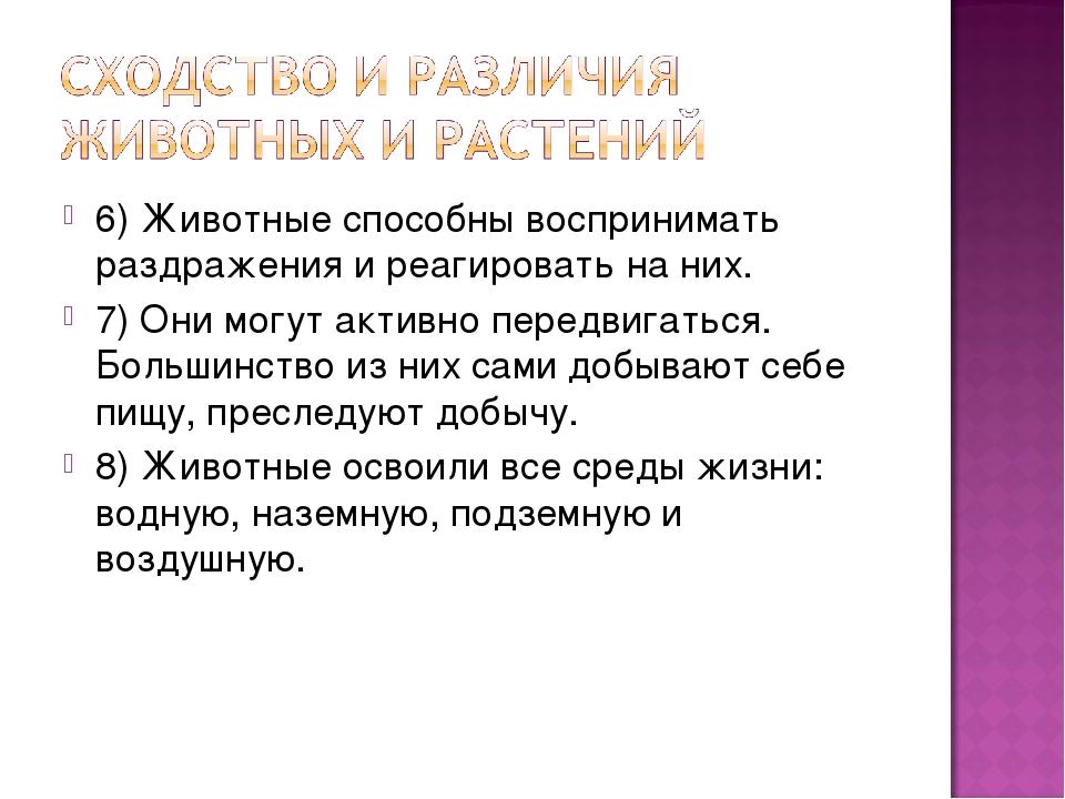 6) Животные способны воспринимать раздражения и реагировать на них. 7) Они мо...