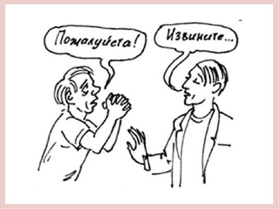 речевая коммуникация рисунок