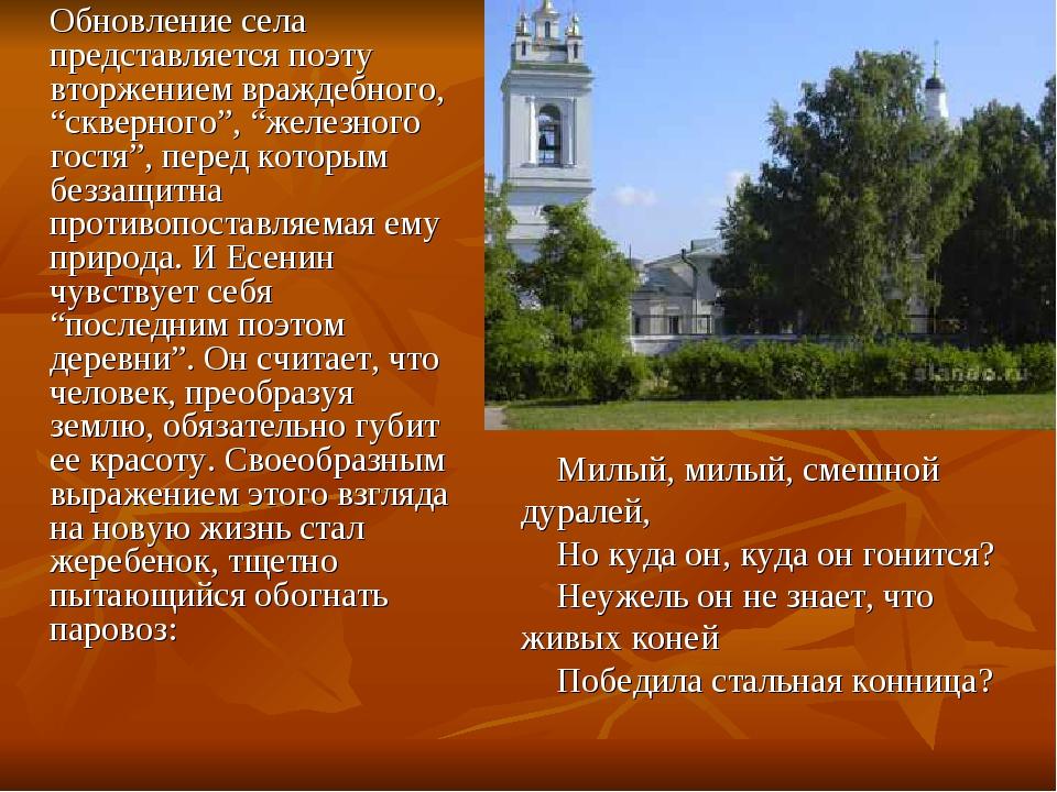 """Обновление села представляется поэту вторжением враждебного, """"скверного"""", """"..."""