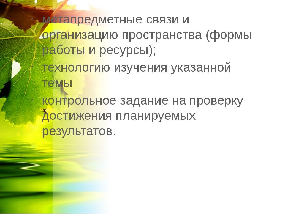 метапредметные связи и организацию пространства (формы работы и ресурсы); тех...