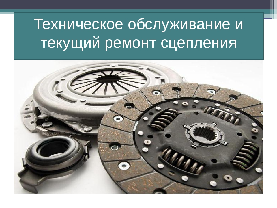 Техническое обслуживание и текущий ремонт сцепления