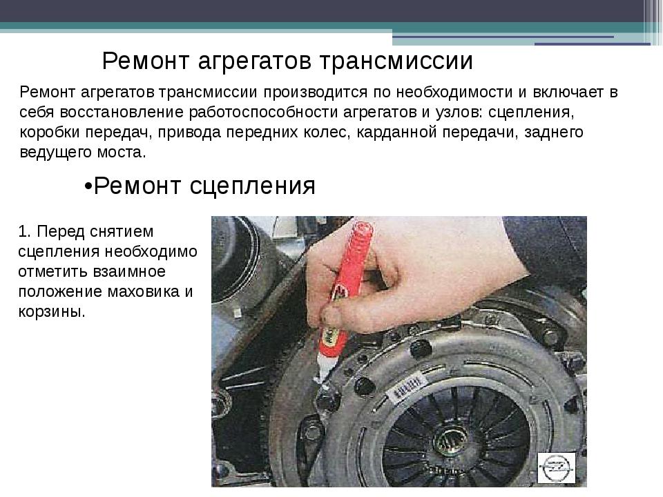 Ремонт агрегатов трансмиссии Ремонт агрегатов трансмиссии производится по нео...