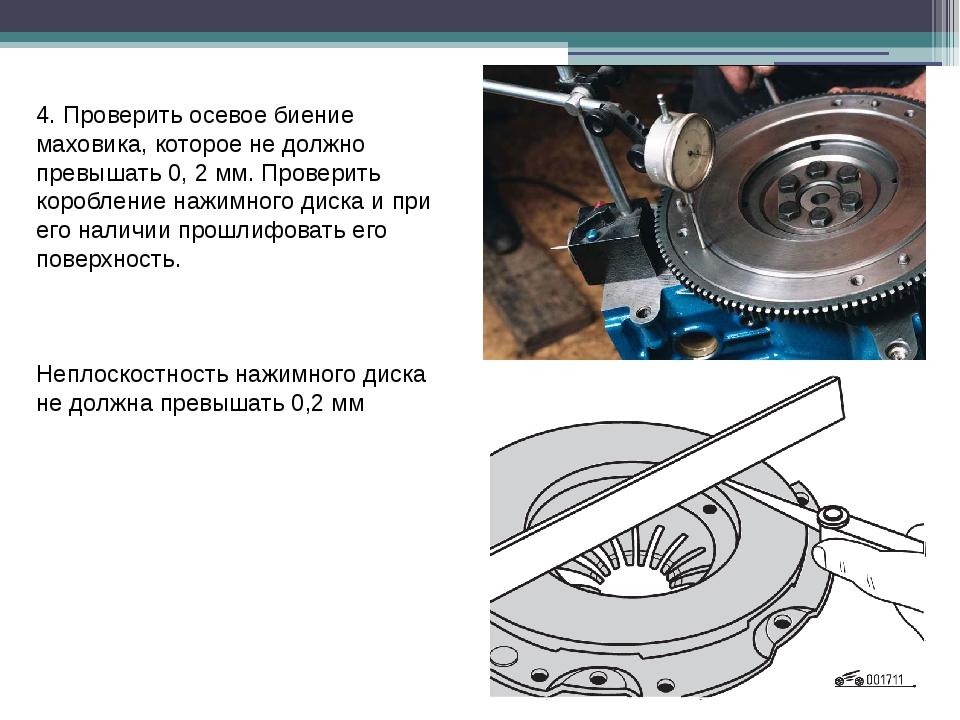4. Проверить осевое биение маховика, которое не должно превышать 0, 2 мм. Про...