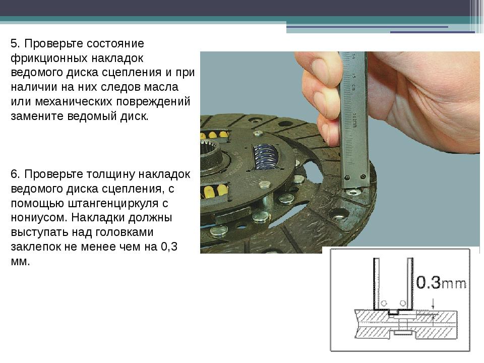 5. Проверьте состояние фрикционных накладок ведомого диска сцепления и при на...