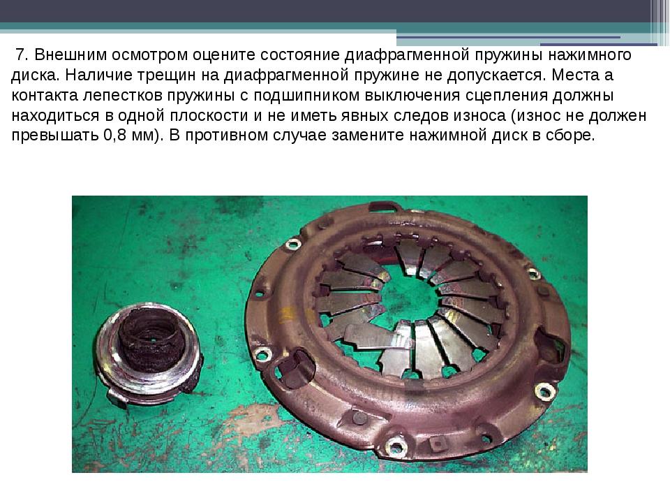 7. Внешним осмотром оцените состояние диафрагменной пружины нажимного диска....