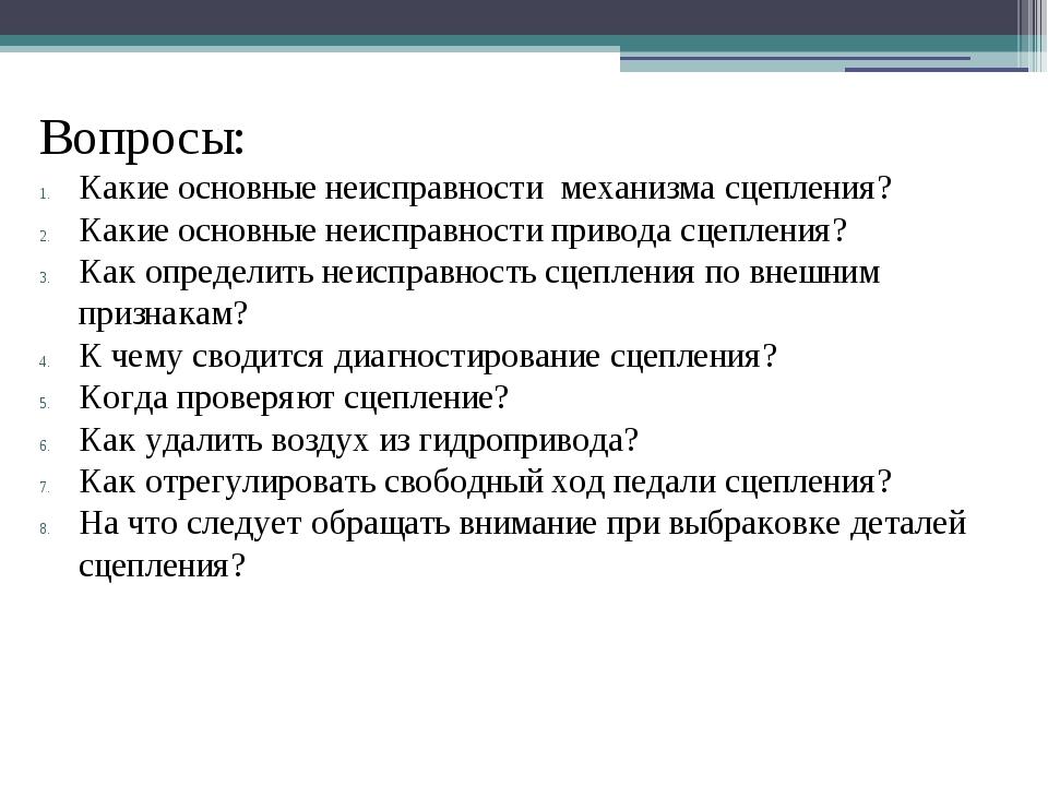 Вопросы: Какие основные неисправности механизма сцепления? Какие основные неи...