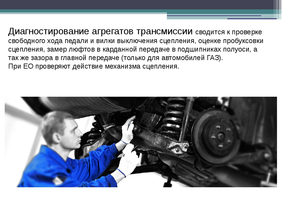 Диагностирование агрегатов трансмиссии сводится к проверке свободного хода пе...