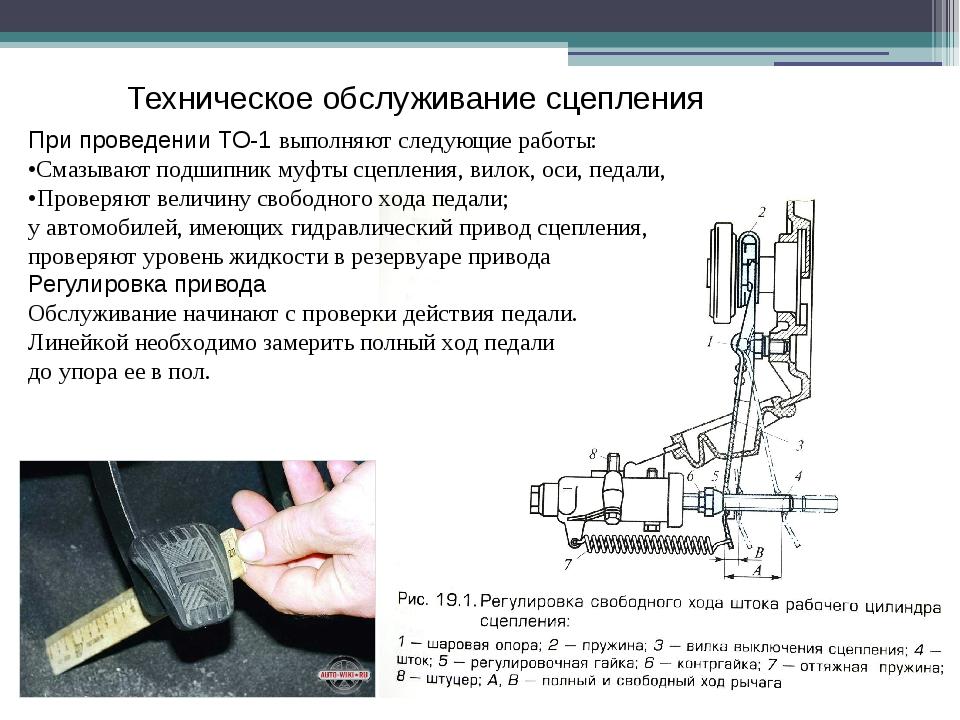 Техническое обслуживание сцепления При проведении ТО-1 выполняют следующие ра...