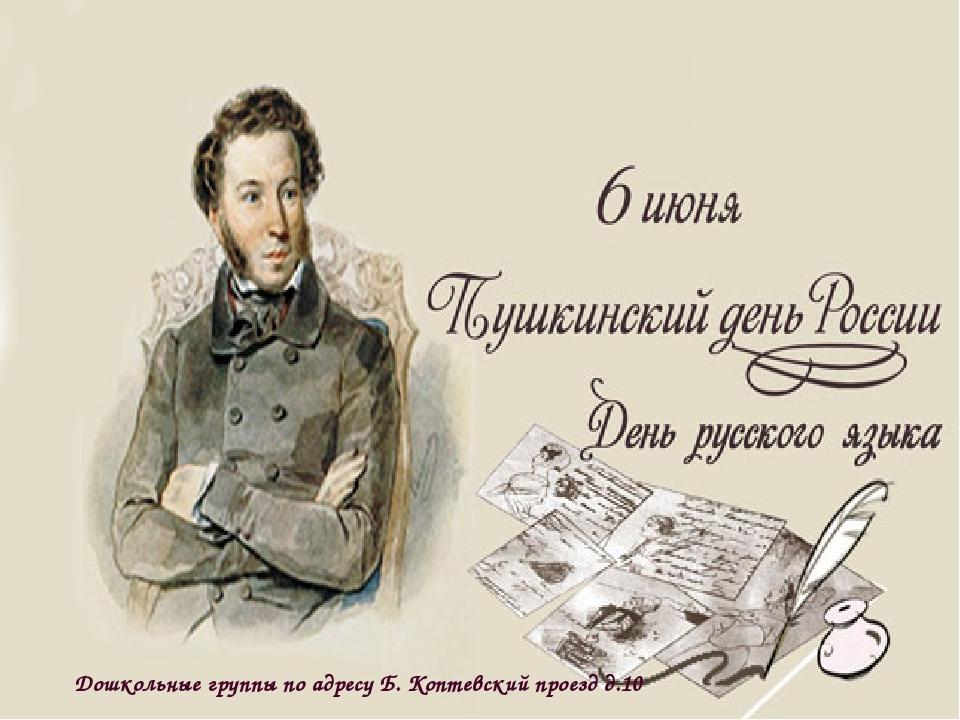 административном с днем рождения пушкина прикол тему имен мальчиков