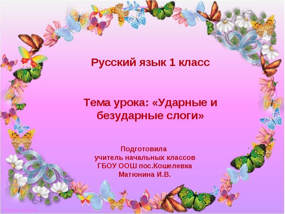 Русский язык 1 класс Тема урока: «Ударные и безударные слоги» Подготовила учи...